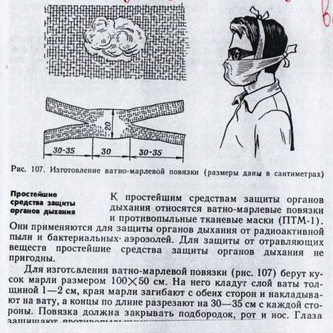 Как сшить марлевую повязку для ребенка в школу пошаговая инструкция 55